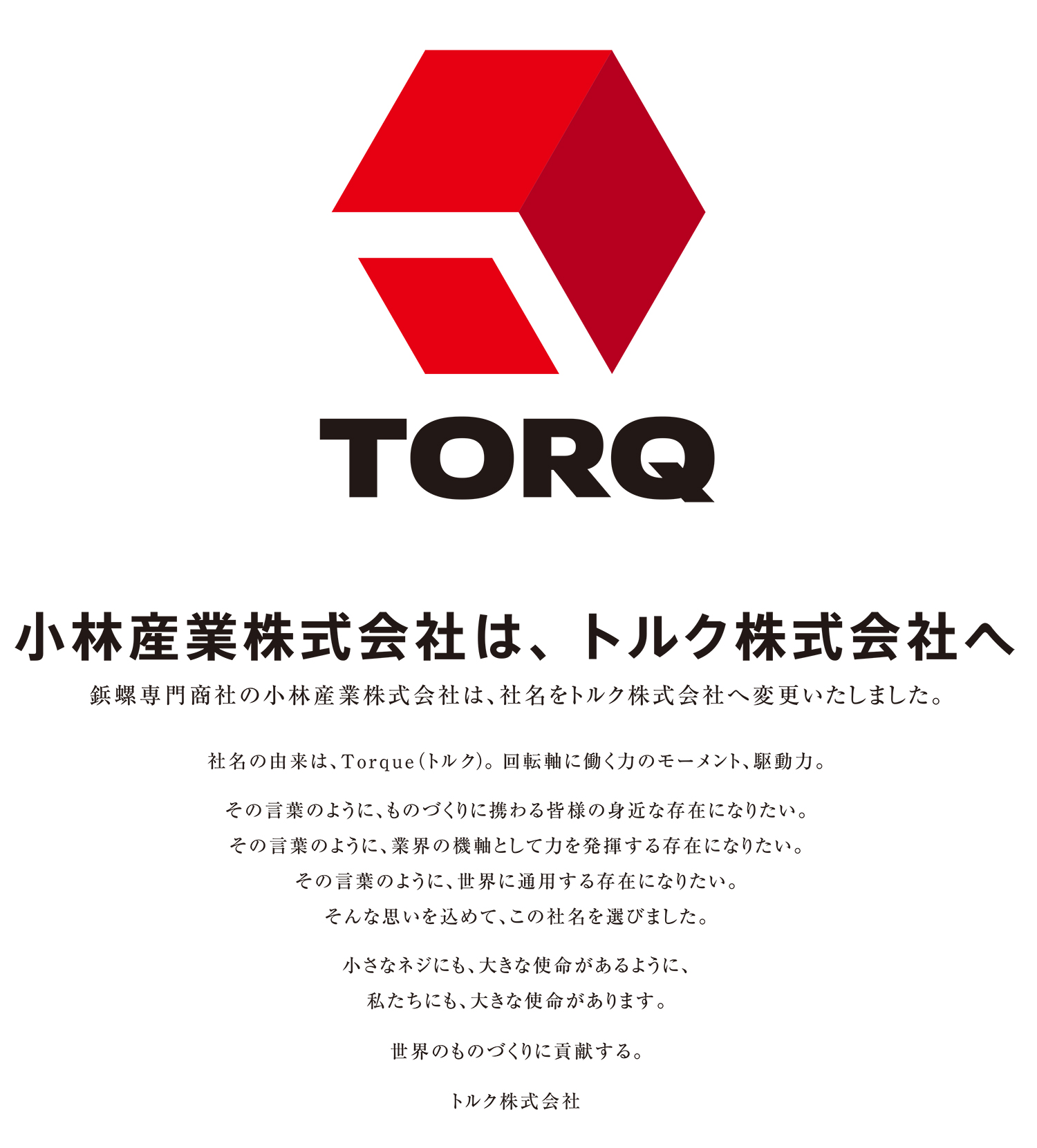 トルク株式会社